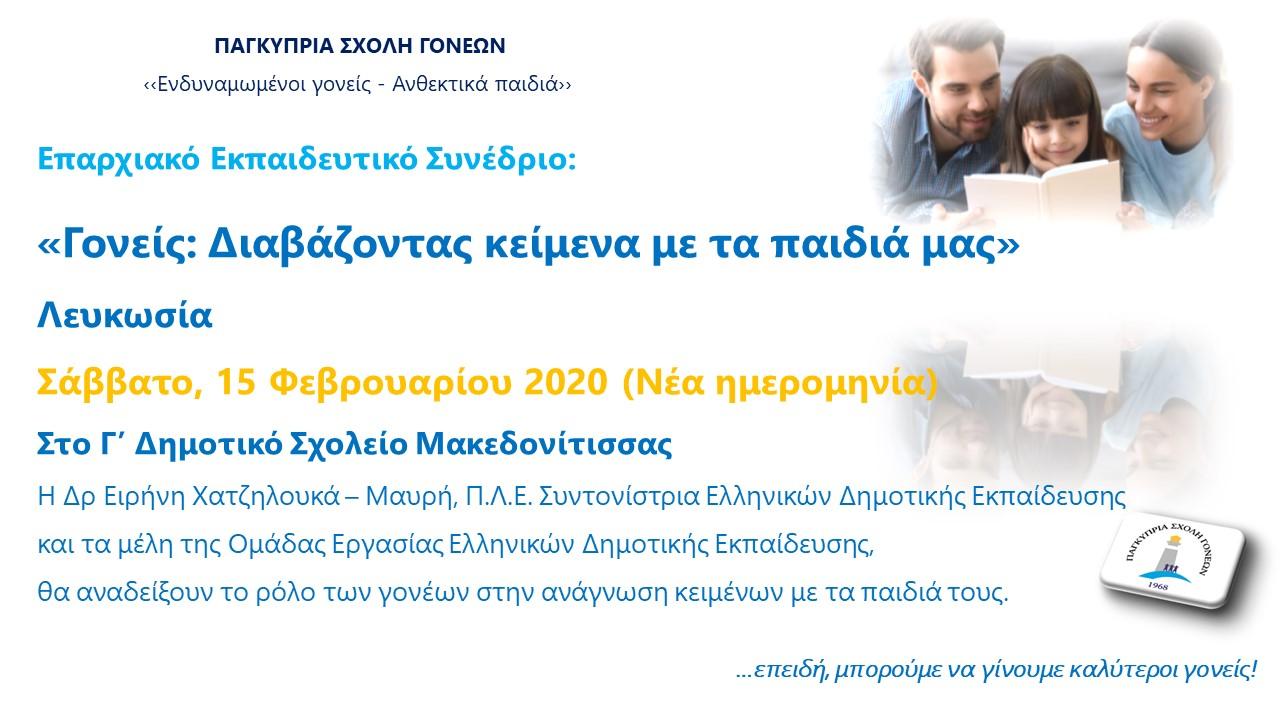 Η Παγκύπρια Σχολή Γονέων διοργανώνει Επαρχιακά Εκπαιδευτικά Συνέδρια με θέμα: «Γονείς: Διαβάζοντας κείμενα με τα παιδιά μας!»