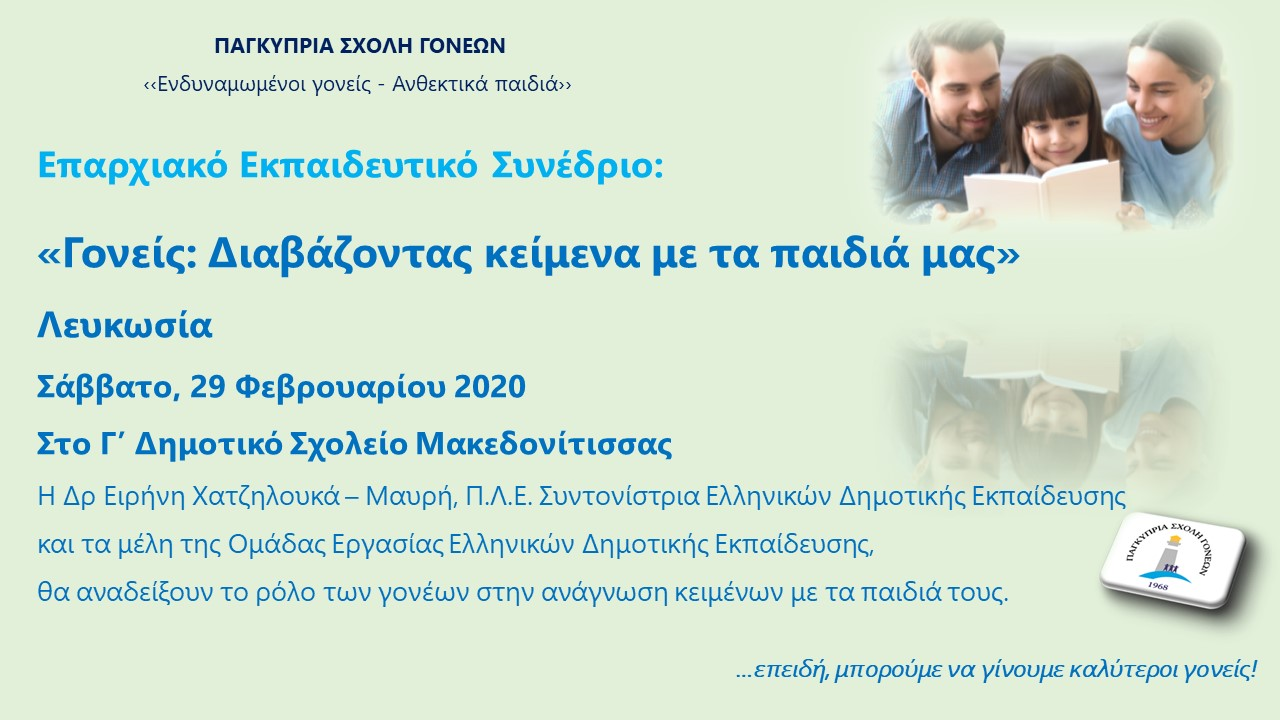 Πραγματοποιήθηκε το επαρχιακό εκπαιδευτικό συνέδριο με θέμα «Γονείς: Διαβάζοντας κείμενα με τα παιδιά μας!», Το Σάββατο 15 Φεβρουαρίου 2020 στο δημοτικό σχολείο Μακεδονίτισσας Γ' – Στυλιανού Λένα στη Λευκωσία.