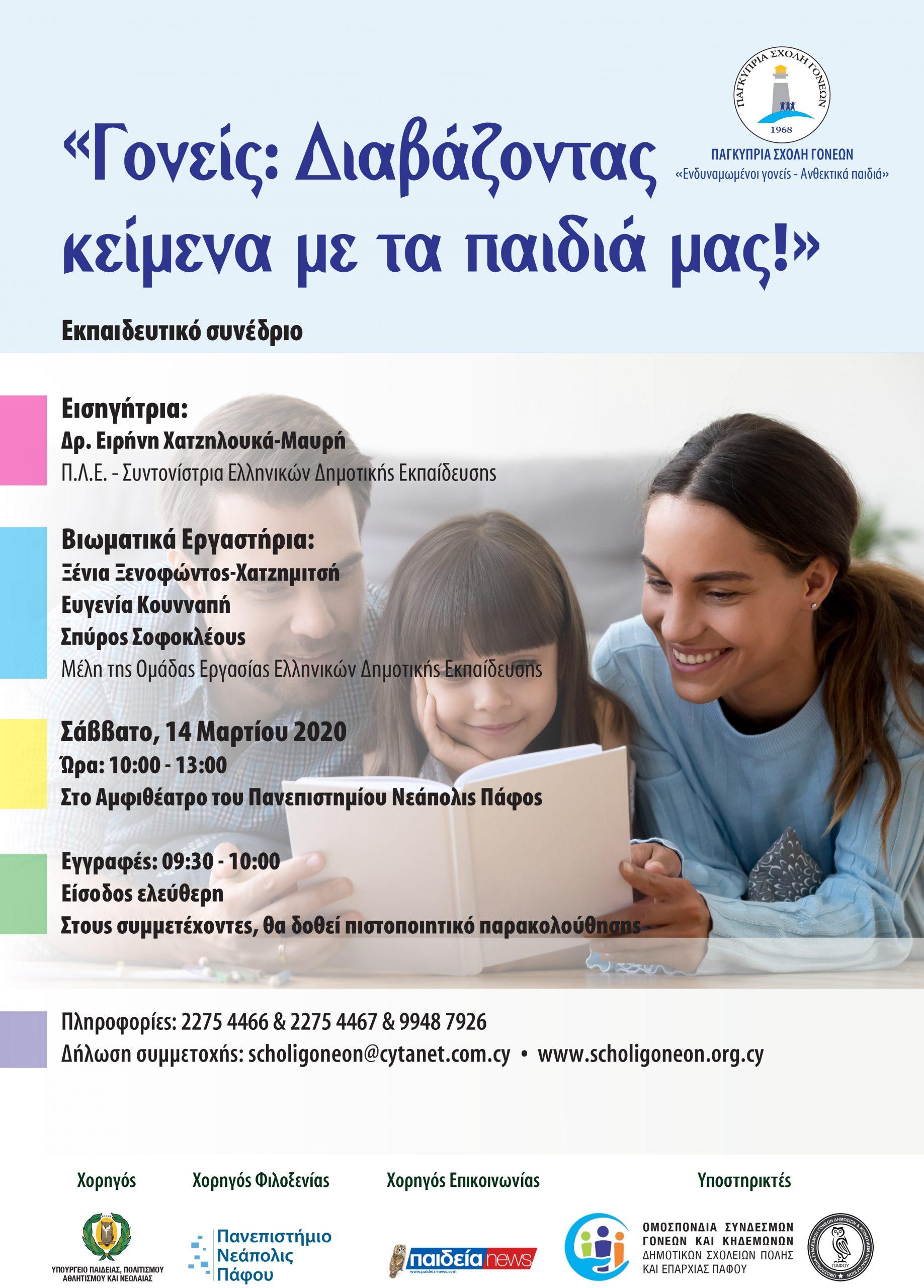 Στην Πάφο θα πραγματοποιηθεί το επόμενο Επαρχιακό Εκπαιδευτικό Συνέδριο με θέμα:  «Γονείς: Διαβάζοντας κείμενα με τα παιδιά μας!» Σάββατο 14 Μαρτίου 2020 στο Αμφιθέατρο του Πανεπιστημίου Νεάπολις στην Πάφο.