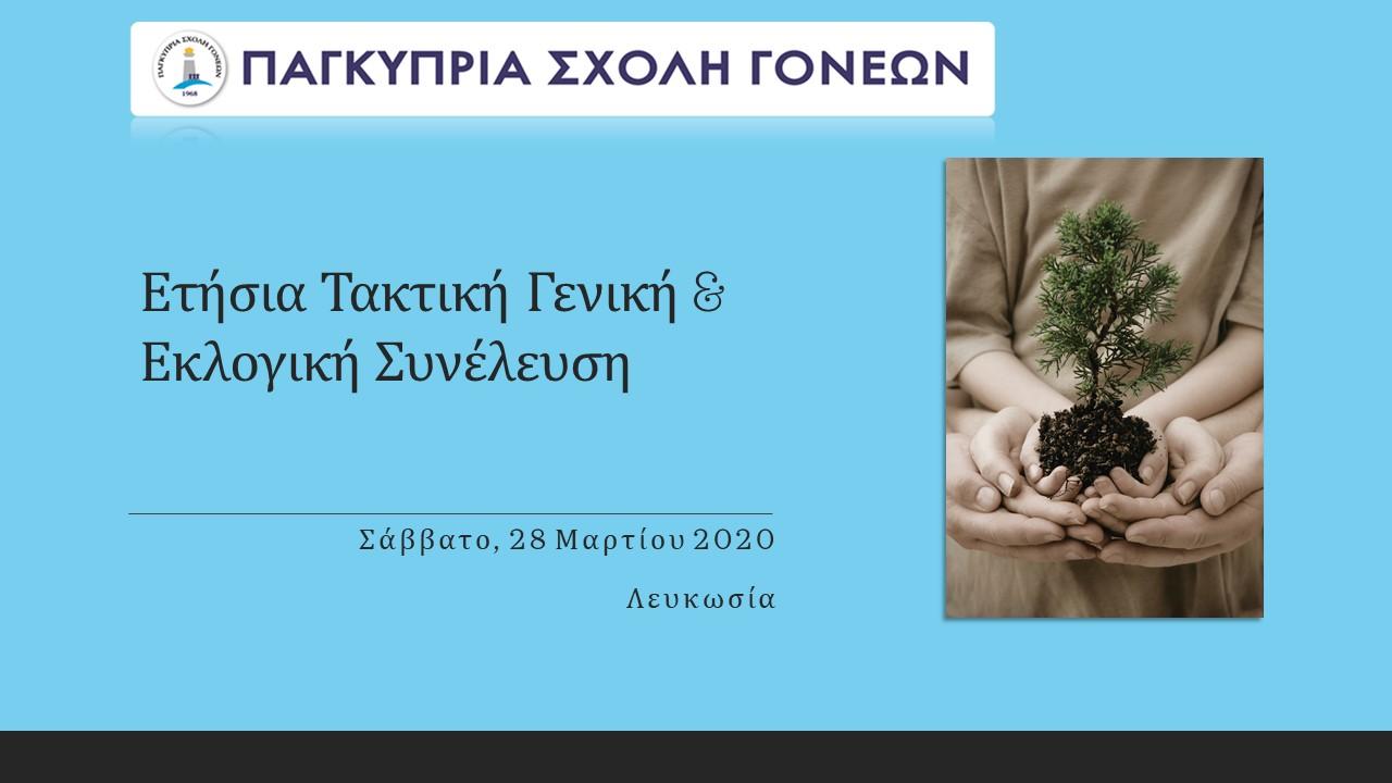 Ετήσια Τακτική Γενική και Εκλογική Συνέλευση 2020