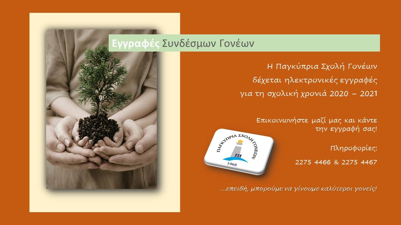 Η Παγκύπρια Σχολή Γονέων δέχεται εγγραφές Συνδέσμων Γονέων για τη σχολική χρονιά 2020 – 2021.