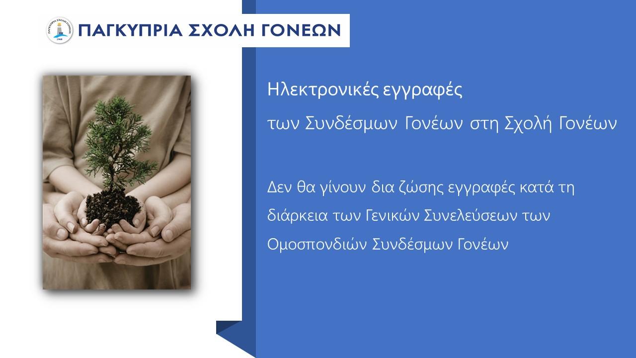 Ηλεκτρονικά θα γίνονται οι εγγραφές των Συνδέσμων Γονέων στην Παγκύπρια Σχολή Γονέων