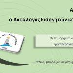 Ο Κατάλογος Εισηγητών και Θεμάτων 2020 – 2021, έχει αναρτηθεί!