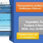 Διαδικτυακό Εκπαιδευτικό Συνέδριο «Μαθαίνουμε εξ αποστάσεως με Ασφάλεια» Τετάρτη 4 Νοεμβρίου 2020, Ώρα: 19:00 – 21:00