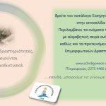 Διά ζώσης ή διαδικτυακά, οι Επιμορφωτικές Δραστηριότητες μέσω της Παγκύπριας Σχολής Γονέων