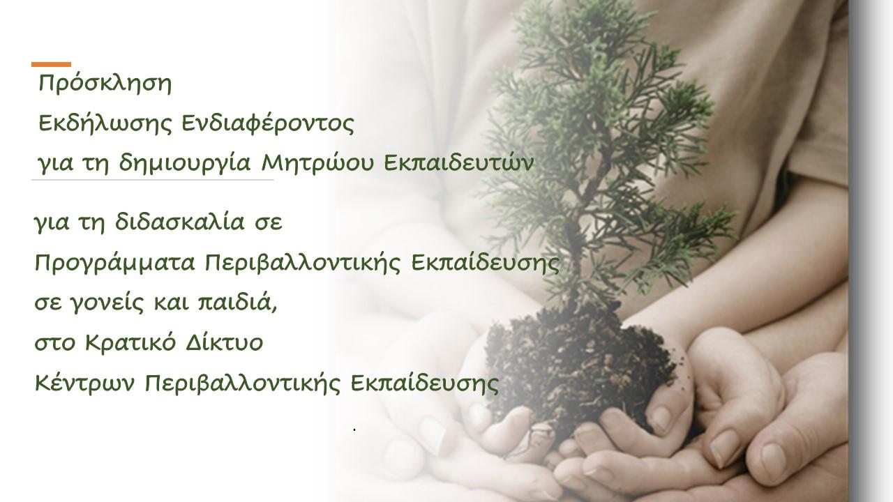 Το Παιδαγωγικό Ινστιτούτο Κύπρου του Υπουργείου Παιδείας, Πολιτισμού, Αθλητισμού και Νεολαίας (ΥΠΠΑΝ) ανακοινώνει…