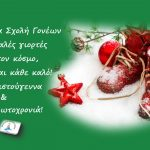 Ευχές για Καλά Χριστούγεννα και Καλή Πρωτοχρονιά