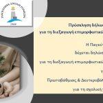Πρόσκληση δήλωσης ενδιαφέροντος για τη διεξαγωγή επιμορφωτικών δραστηριοτήτων 2021 – 2022