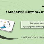 Ο Κατάλογος Εισηγητών και Θεμάτων 2021 – 2022, έχει αναρτηθεί!