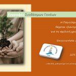 Η Παγκύπρια Σχολή Γονέων δέχεται εγγραφές Συνδέσμων Γονέων για τη σχολική χρονιά 2021 – 2022